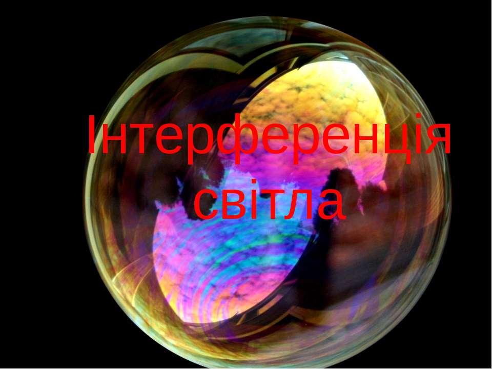 Інтерференція світла