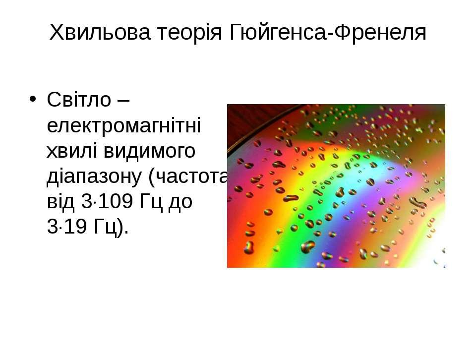 Хвильова теорія Гюйгенса-Френеля Світло – електромагнітні хвилі видимого діап...