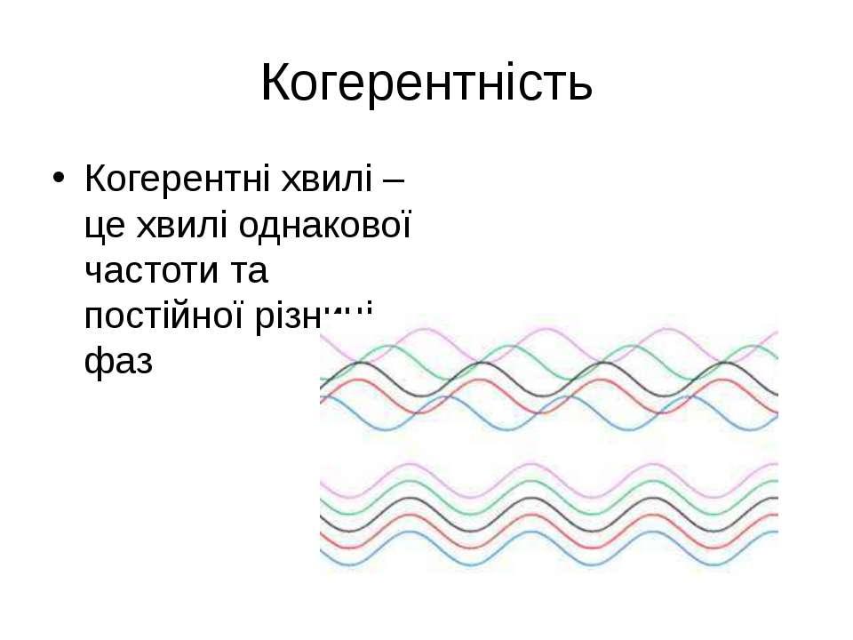 Когерентність Когерентні хвилі – це хвилі однакової частоти та постійної різн...