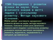 ТЕМА:Зародження і розвиток фізики як науки. Роль фізичного знання в житті люд...