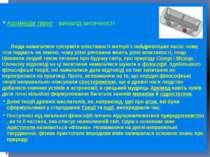 Архімедів гвинт - винахід античності Люди намагалися зрозуміти властивості ма...