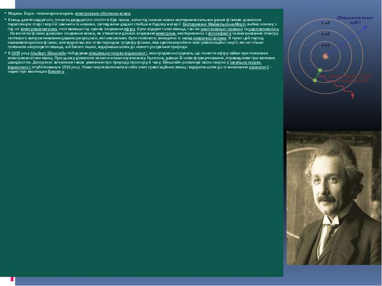 Модель Бора - планетарна модель електронних оболонок атома Кінець дев'ятнадця...