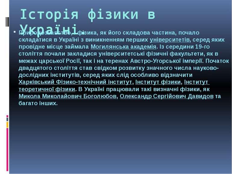 Історія фізики в Україні. Природознавство, і фізика, як його складова частина...
