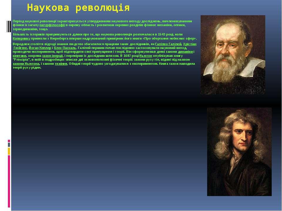 Наукова революція Період наукової революції характеризується утвердженням нау...