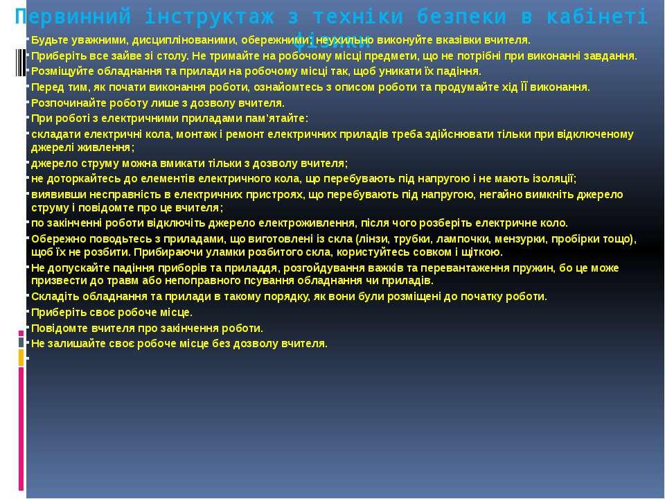 Первинний інструктаж з техніки безпеки в кабінеті фізики Будьте уважними, дис...