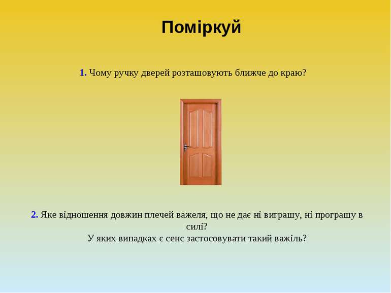 Поміркуй 1. Чому ручку дверей розташовують ближче до краю? 2. Яке відношення ...