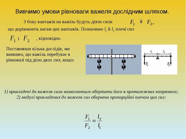 Вивчимо умови рівноваги важеля дослідним шляхом. що дорівнюють вагам цих вант...