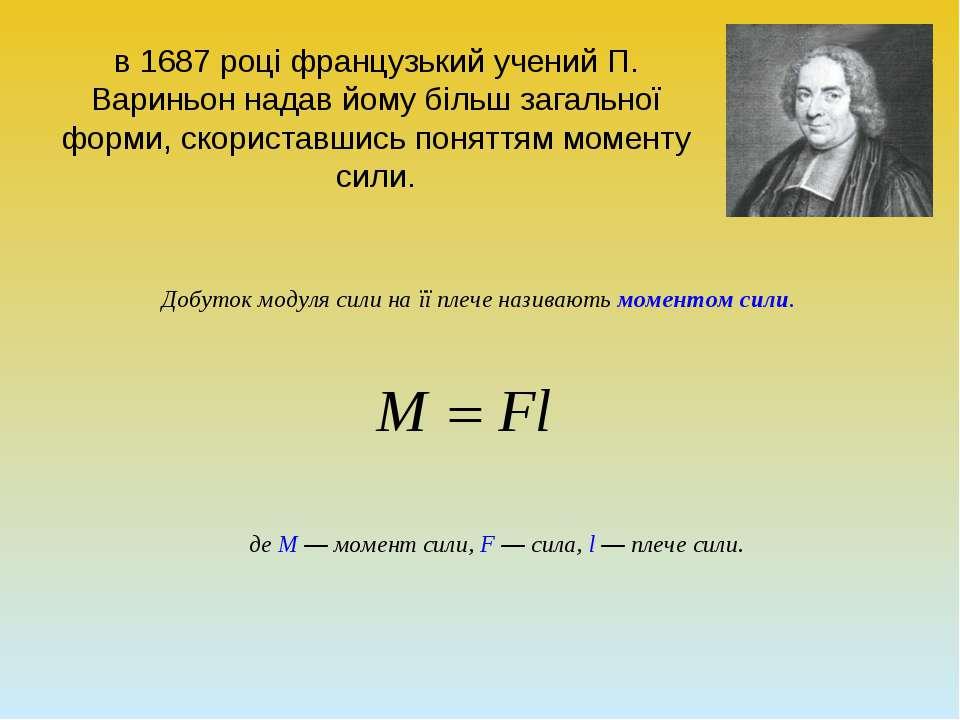в 1687 році французький учений П. Вариньон надав йому більш загальної форми, ...