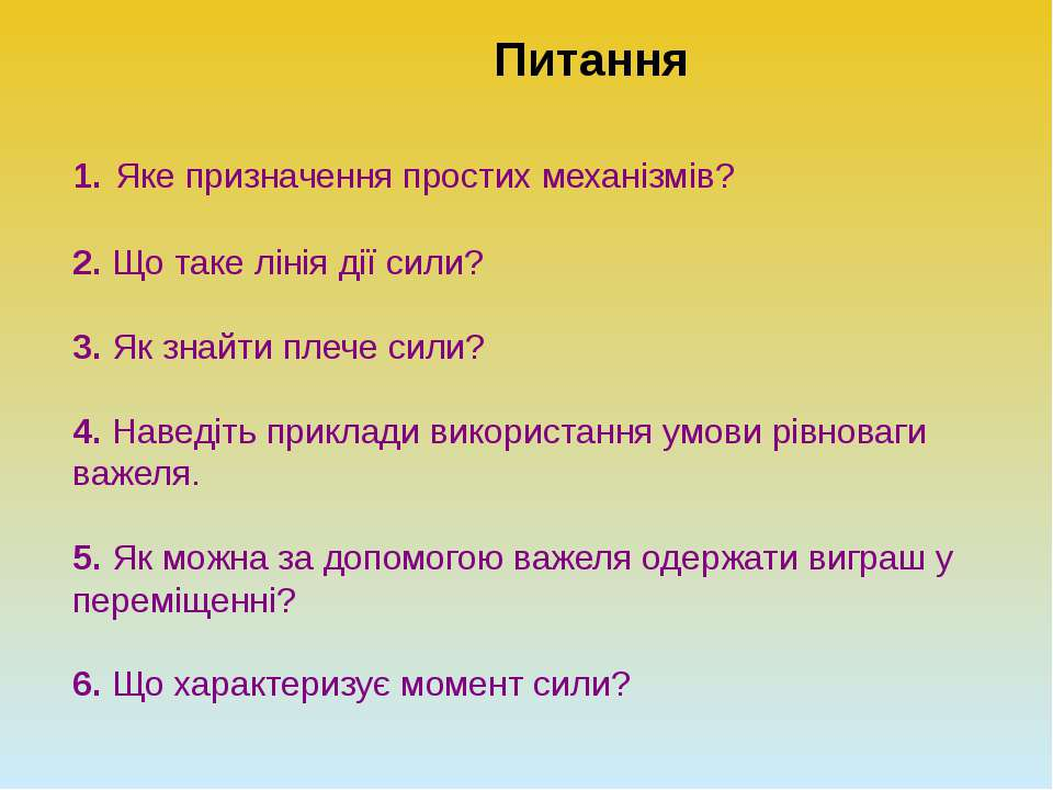 Питання 1. Яке призначення простих механізмів? 2. Що таке лінія дії сили? 3. ...