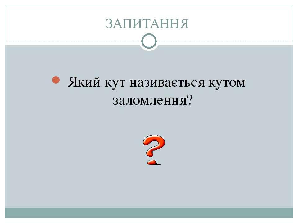 ЗАПИТАННЯ Який кут називається кутом заломлення?