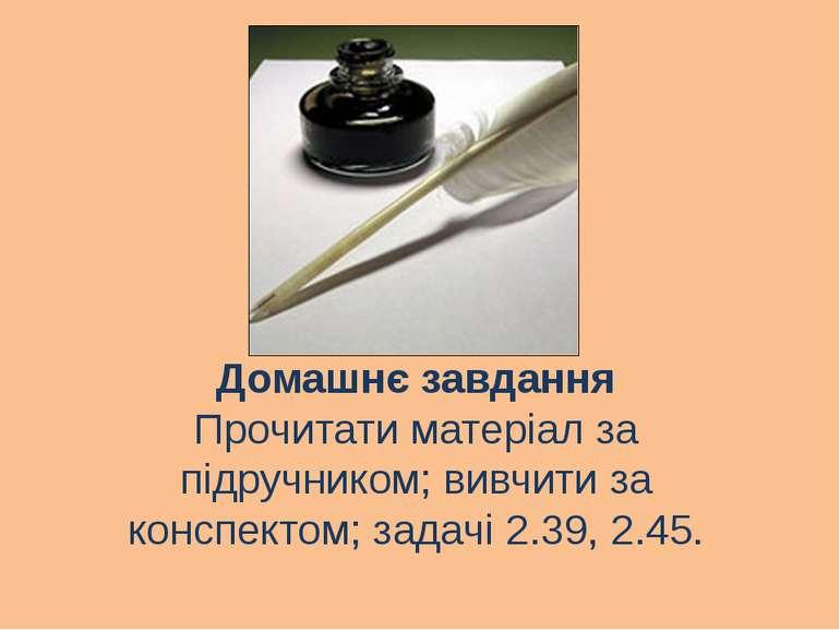 Домашнє завдання Прочитати матеріал за підручником; вивчити за конспектом; за...