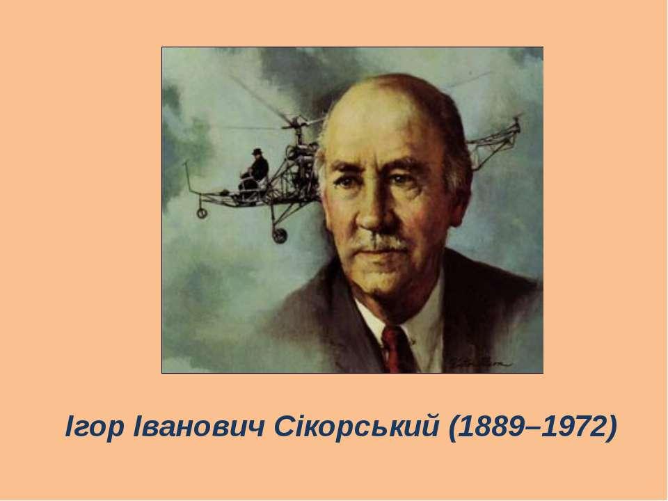 Ігор Іванович Сікорський (1889–1972)