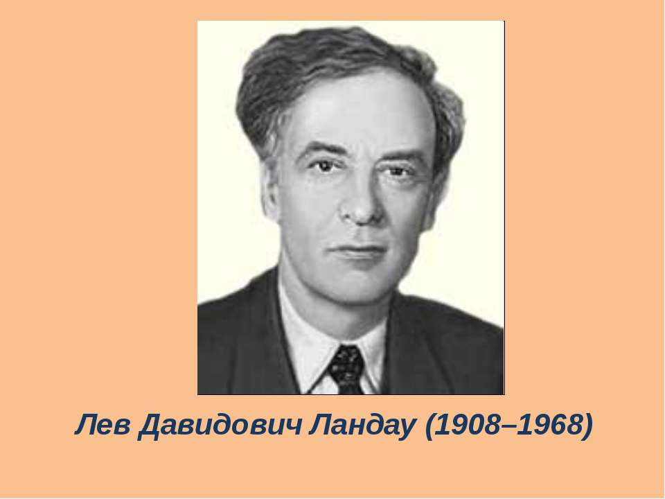 Лев Давидович Ландау (1908–1968)