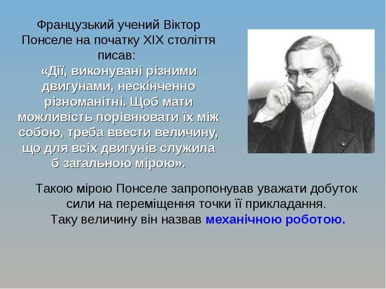Французький учений Віктор Понселе на початку ХІХ століття писав: «Дії, викону...