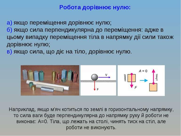 а) якщо переміщення дорівнює нулю; б) якщо сила перпендикулярна до переміщенн...