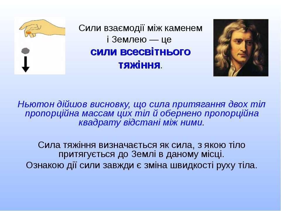Сили взаємодії між каменем і Землею — це сили всесвітнього тяжіння. Ньютон ді...