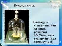 - циліндр зі сплаву платини та ірідія, розміром 33х33мм, маса яка прийнята за...