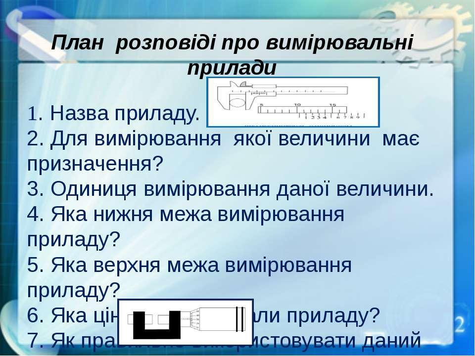 План розповіді про вимірювальні прилади 1. Назва приладу. 2. Для вимірювання ...