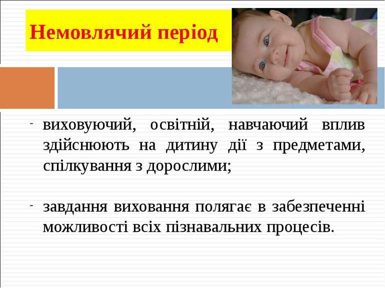 Немовлячий період виховуючий, освітній, навчаючий вплив здійснюють на дитину ...