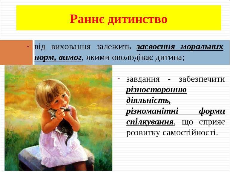 Раннє дитинство завдання - забезпечити різносторонню діяльність, різноманітні...