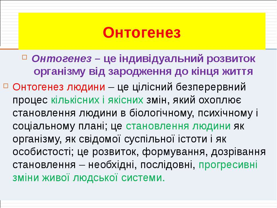 Онтогенез Онтогенез – це індивідуальний розвиток організму від зародження до ...
