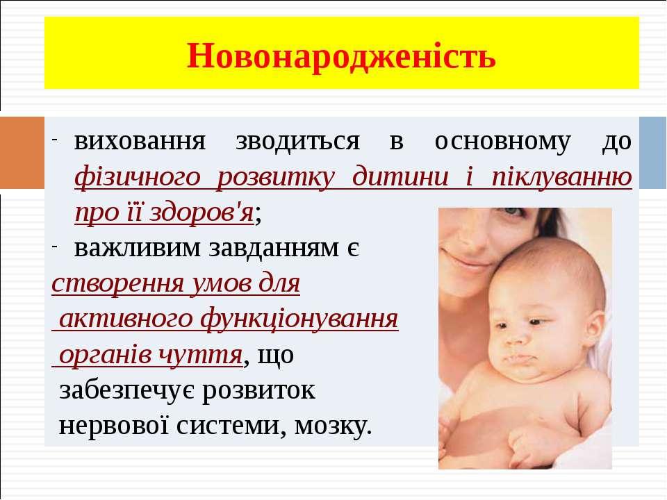 Новонародженість виховання зводиться в основному до фізичного розвитку дитини...