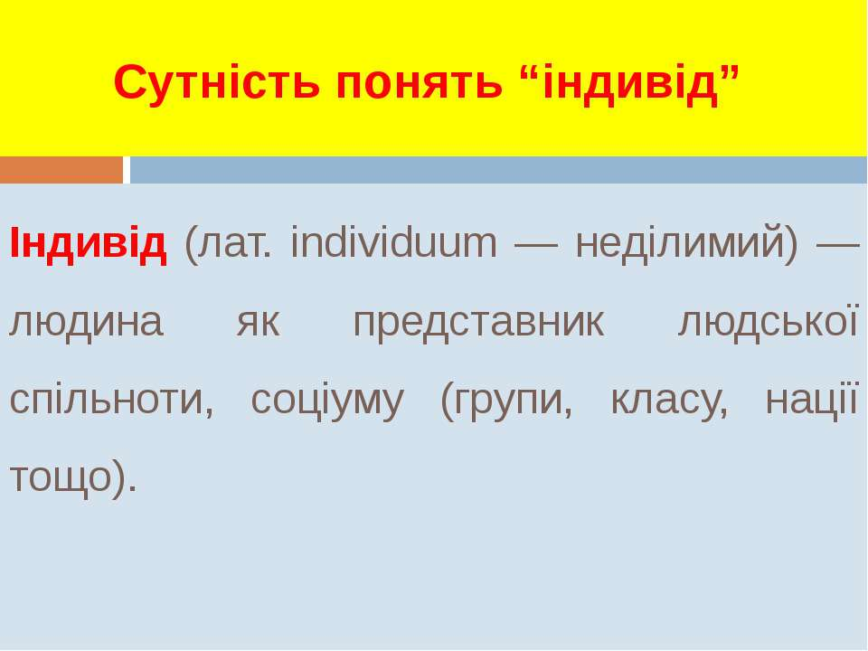 """Сутність понять """"індивід"""" Індивід (лат. individuum — неділимий) — людина як п..."""