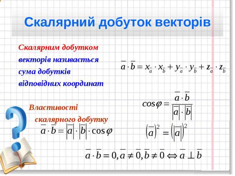 Скалярний добуток векторів Скалярним добутком векторів називається сума добут...