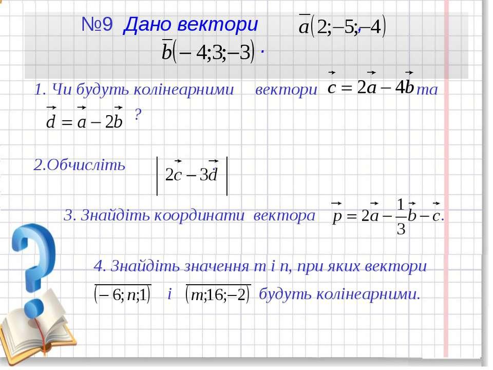 №9 Дано вектори , . 1. Чи будуть колінеарними вектори та ? 2.Обчисліть . 3. З...