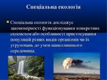 Спеціальна екологія Спеціальна екологія досліджує закономірності функціонуван...