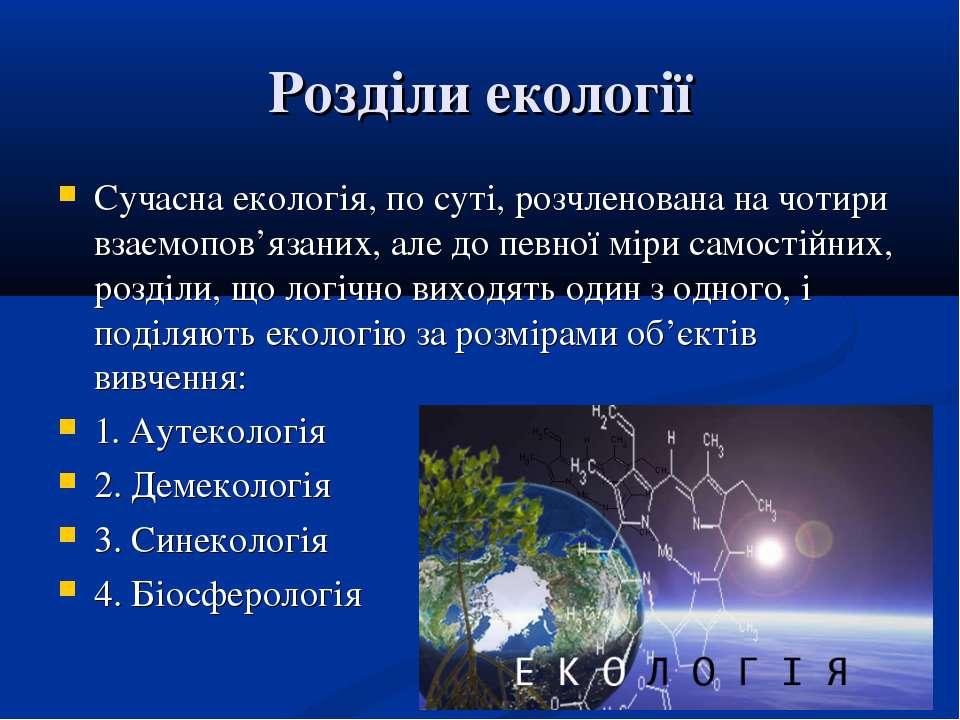 Розділи екології Сучасна екологія, по суті, розчленована на чотири взаємопов'...