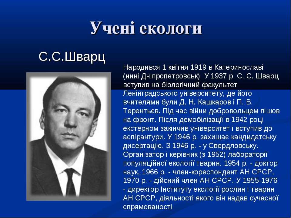 Учені екологи С.С.Шварц Народився 1 квітня 1919 в Катеринославі (нині Дніпроп...