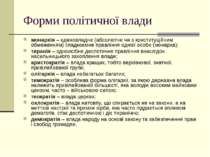 Форми політичної влади монархія – єдиновладне (абсолютне чи з конституційним ...