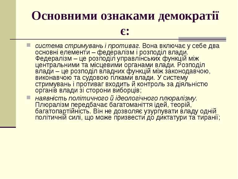 Основними ознаками демократії є: система стримувань і противаг. Вона включає ...