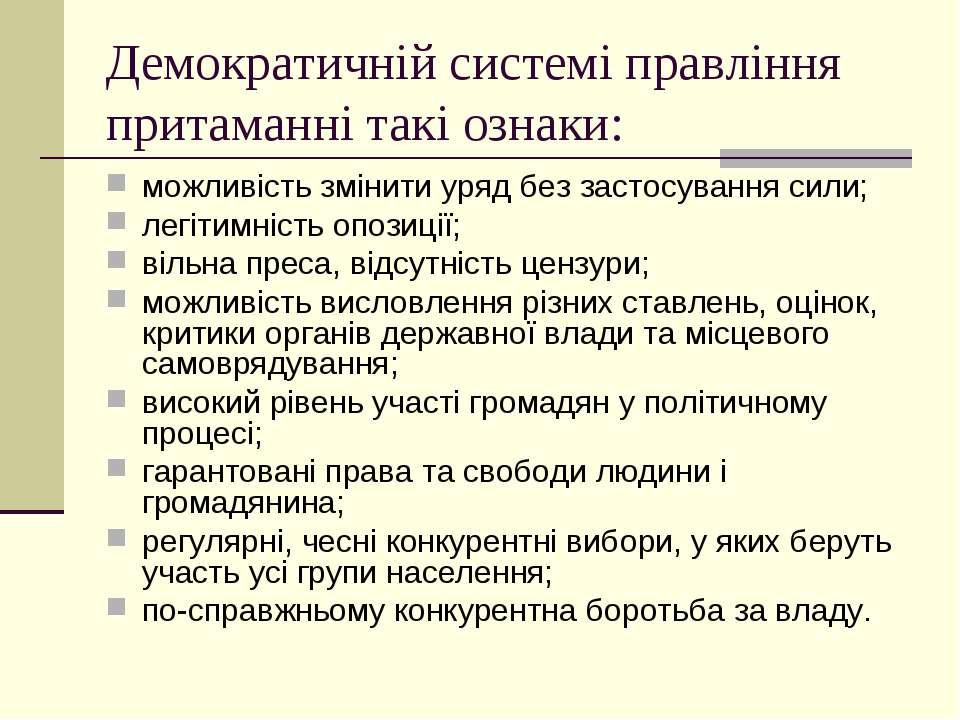 Демократичній системі правління притаманні такі ознаки: можливість змінити ур...