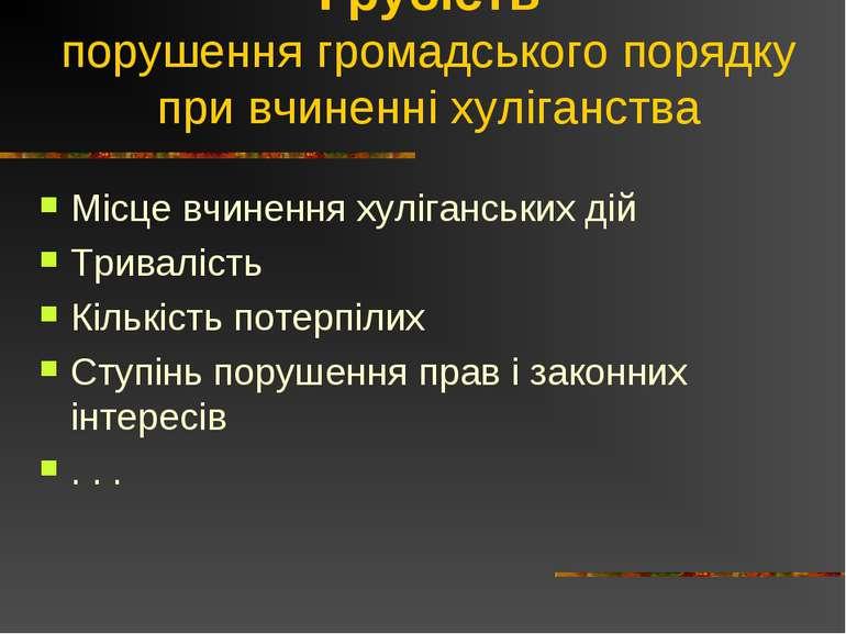 Грубість порушення громадського порядку при вчиненні хуліганства Місце вчинен...