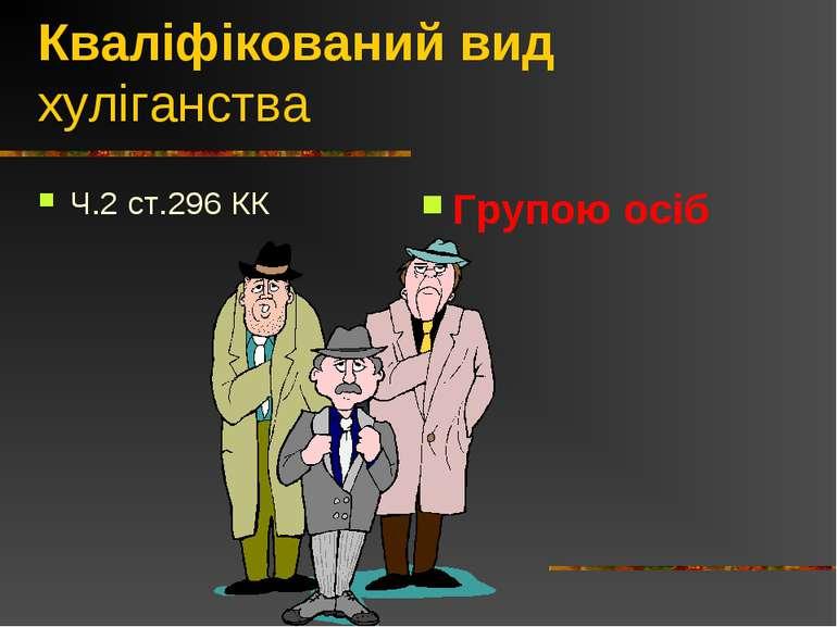 Кваліфікований вид хуліганства Ч.2 ст.296 КК Групою осіб