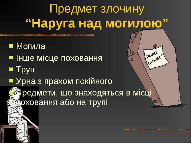 """Предмет злочину """"Наруга над могилою"""" Могила Інше місце поховання Труп Урна з ..."""