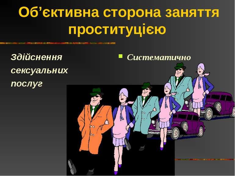 Об'єктивна сторона заняття проституцією Здійснення сексуальних послуг Система...