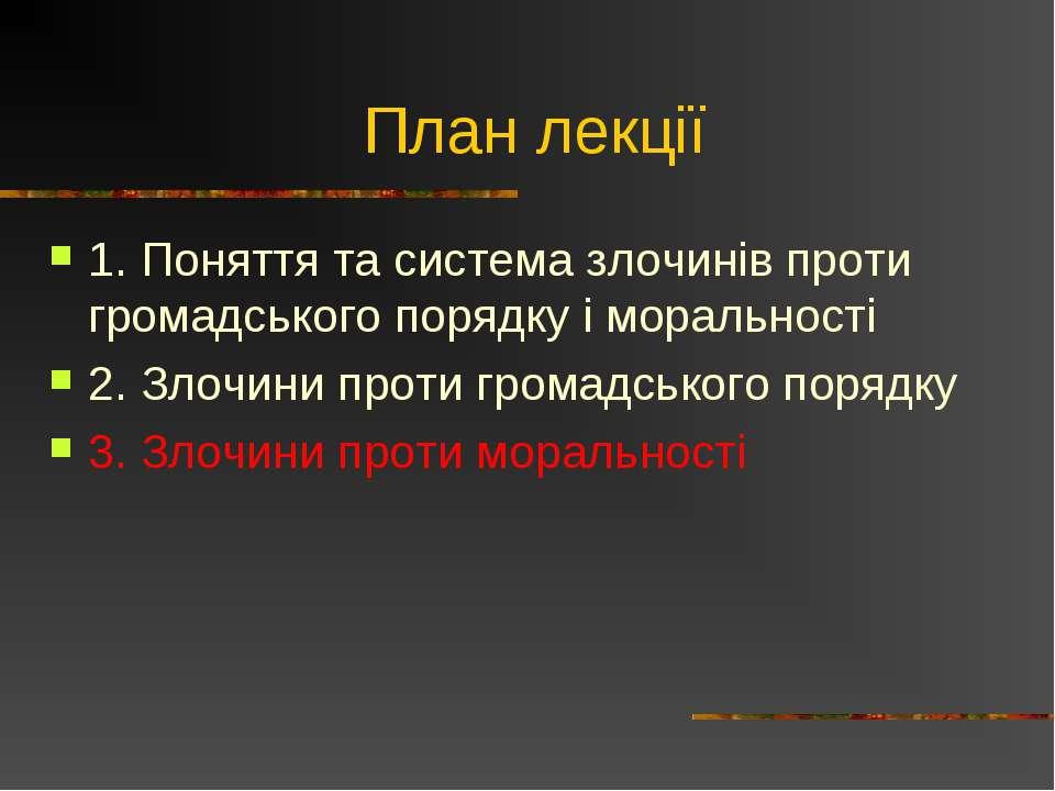 План лекції 1. Поняття та система злочинів проти громадського порядку і морал...