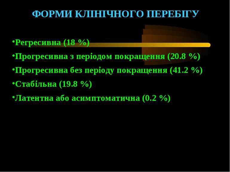 ФОРМИ КЛІНІЧНОГО ПЕРЕБІГУ Регресивна (18 %) Прогресивна з періодом покращення...