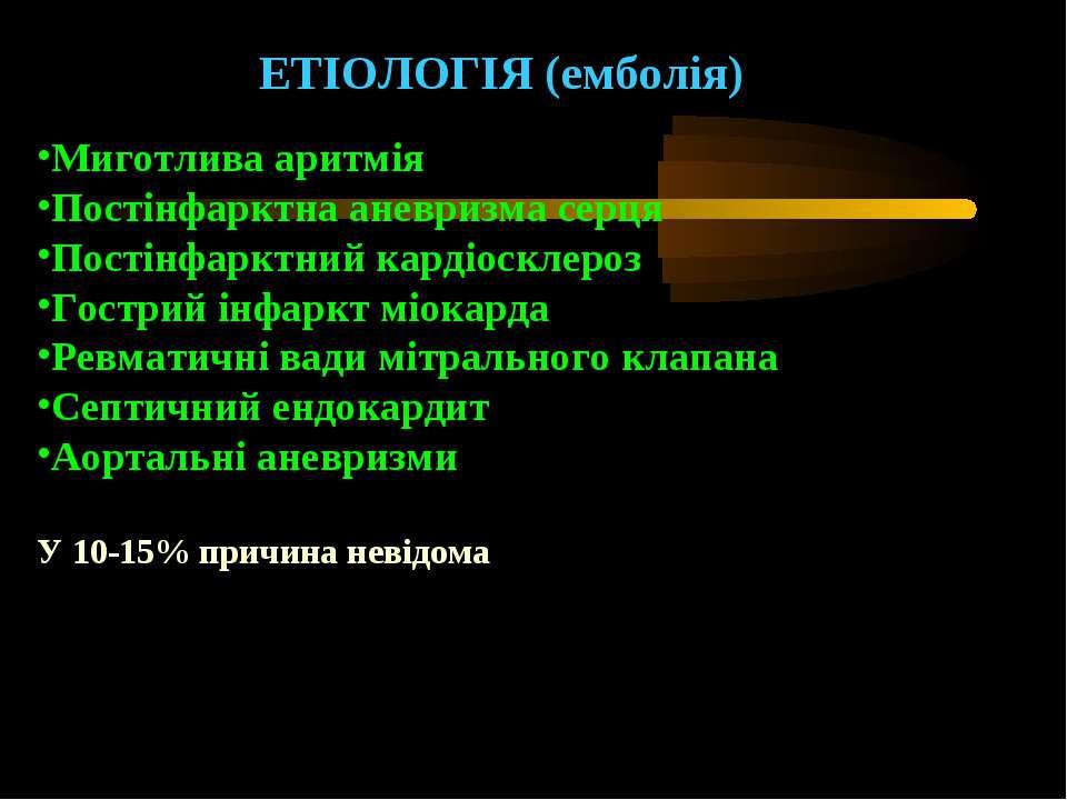 ЕТІОЛОГІЯ (емболія) Миготлива аритмія Постінфарктна аневризма серця Постінфар...
