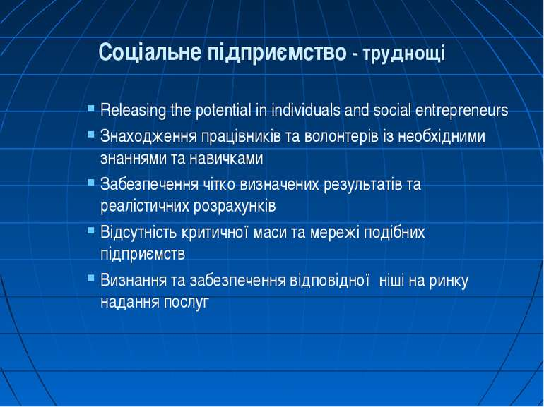 Соціальне підприємство - труднощі Releasing the potential in individuals and ...