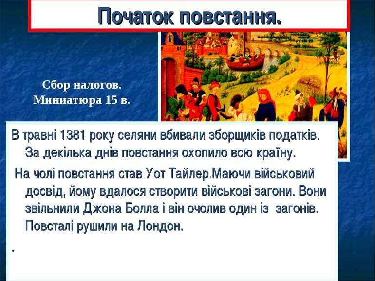 Початок повстання. В травні 1381 року селяни вбивали зборщиків податків. За д...