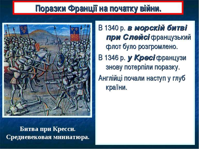 Поразки Франції на початку війни. В 1340 р. в морскій битві при Слейсі францу...