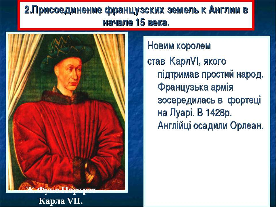 2.Присоединение французских земель к Англии в начале 15 века. Новим королем с...