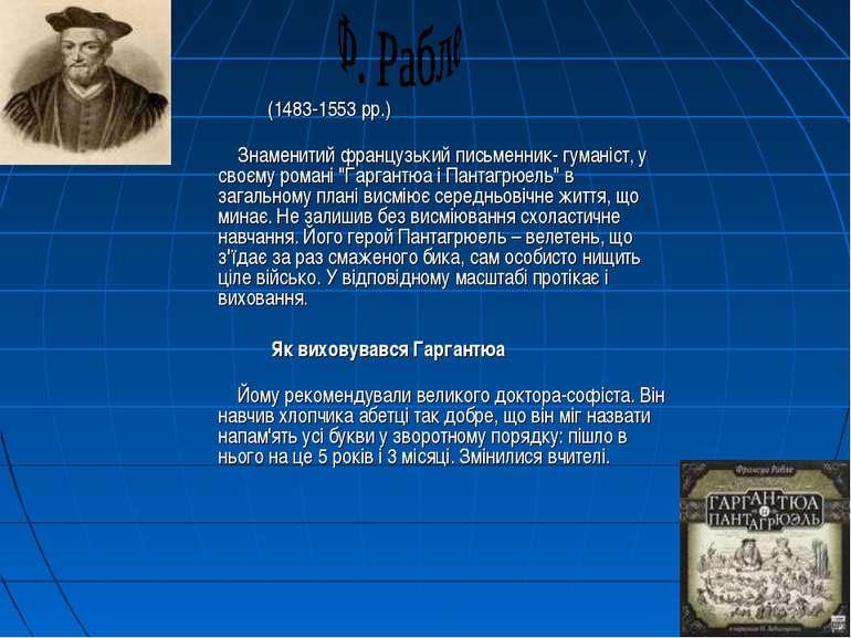 (1483-1553 рр.) Знаменитий французький письменник- гуманіст, у своєму романі ...