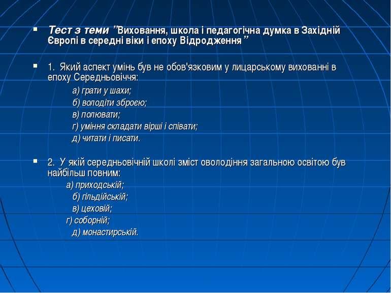"""Тест з теми """"Виховання, школа і педагогічна думка в Західній Європі в середні..."""