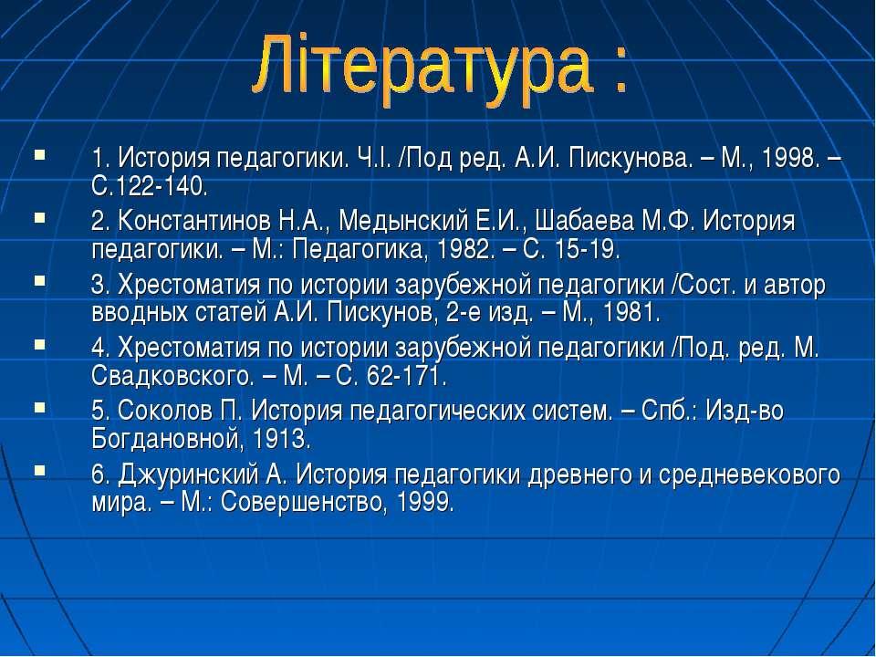 1. История педагогики. Ч.І. /Под ред. А.И. Пискунова. – М., 1998. – С.122-140...