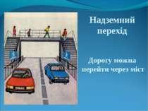 Надземний перехід Дорогу можна перейти через міст